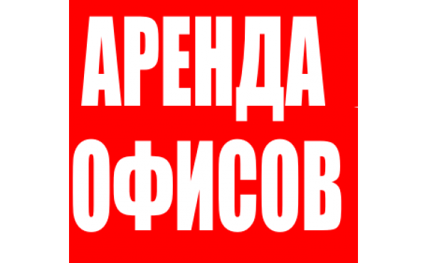 Аренда офисов р-н ул. Рабочая